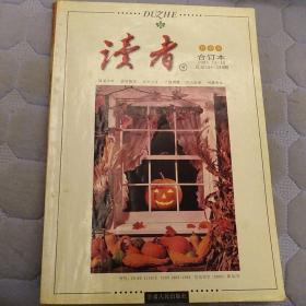 《读者》合订本   秋季卷   2005.13--18   总第354--359期