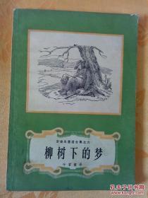 安徒生童话全集----曾祖父  ·  柳树下的梦 。2本合售       { 本店有6本 安徒生系列    ( 3集·4集·5集·6集·10集·14集·)可以合售 }