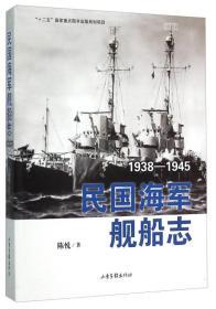 民国海军舰船志:1938-1945  现货