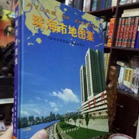 珠海市地图集-珠海市地图集编纂委员会(内附送一张精美的1999年历画-荷塘金童戏红鲤。