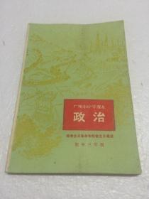文革课本-政治-广州市中学课本-社会主义革命和社会主义建设-初中三年级 【一版一印】