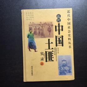 近代中国土匪实录