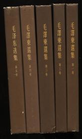 毛泽东选集(全五册)精装本
