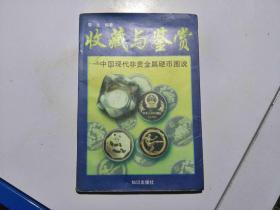 收藏与鉴赏 中国现代非贵金属硬币图说