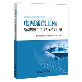 电网通信工程标准施工工艺示范手册