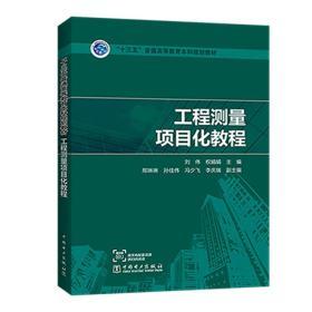 """""""十三五""""普通高等教育本科规划教材工程测量项目化教程"""