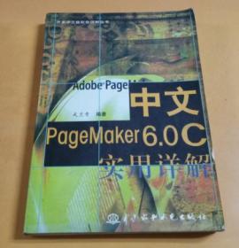 万水中文版软件详解丛书:PageMaker 6.0C实用详解