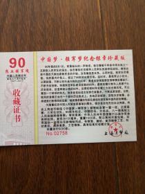 中国梦强军梦纪念建军70周年限量纪念品,上海造币厂,重1000克