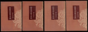 1957年一版一印 【插图本中国文学史】 郑振铎著 全4册 私藏