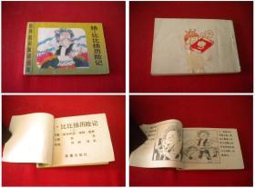 《扬比比扬历险记上册》,128开集体绘,新蕾1989.10出版,490号,小小连环画