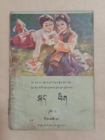 五省(区)藏文协作教材 全日制小学课本 语文(试用)第四册