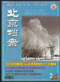 北京档案2008年(缺第一册)11本合售