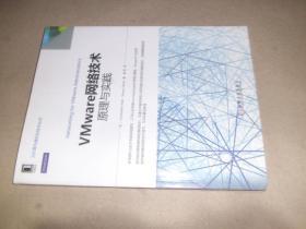 VMware网络技术:原理与实践