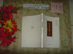 中国传统八德诠解丛书 忠德诠解