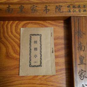 绝版雷歌雷剧 绣楼亭  海康 雷州半岛 民歌民谣难得、广州湾