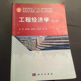 工程经济学(第三版)