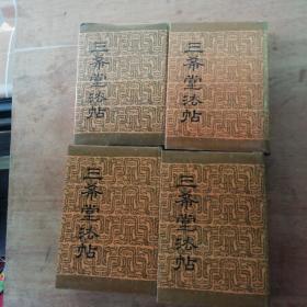 三希堂法帖(全四册)A560