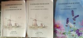 二手 汉语国际教育考研系列资料  《2019精选版汉语国际教育硕士知识框架》+《汉语国际教育考研专业课笔记》+《汉语国际教育考研专业课习题》  共3本