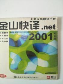 金山快译2001