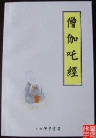 僧伽咤经(简体横排注音)