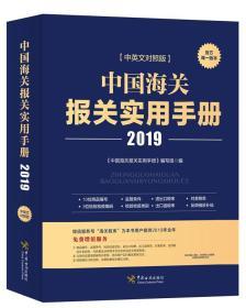 中国海关报关实用手册(2019)