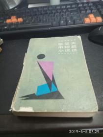 张笑天中短篇小说选,一版一印1987年版