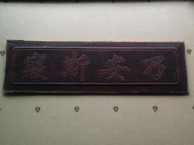 《特价》书法精美,清代书法《乃安斯寝》木雕花板