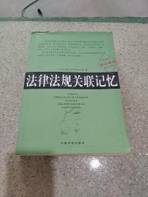 法律法规关联记忆(2004)/司法考试射雕手系列