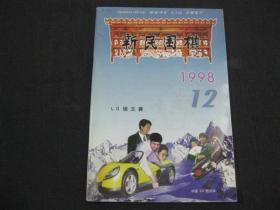 新民围棋((1998年 第12期)