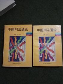 中国刑法通论(作者签赠本 上下册)