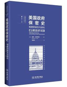 美国政府保密史:制度的诞生与进化