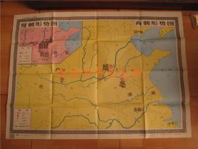 九年义务教育中国历史地图教学挂图:夏朝形势图 商朝形势图(106x76cm)
