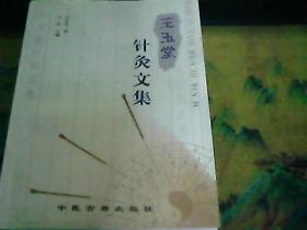 王玉堂针灸文集    一版一印1000册
