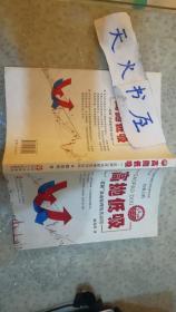 """高抛低吸""""二进制""""波动原理及其应用   最后一页有新华书店售书章 20097200品相如图"""