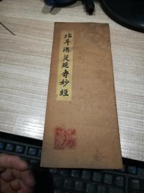 北斗消灾延寿妙经 手抄本