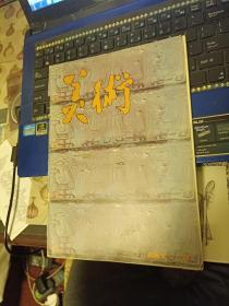 美术 1987年1期(总229期)