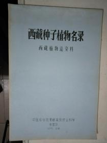 西藏种子植物名录(西藏植物志资料 英文油印本)