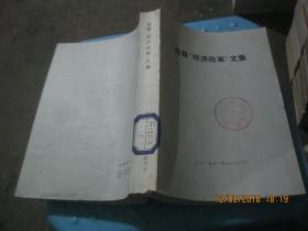 """苏修""""经济改革""""文集   货号26-1"""