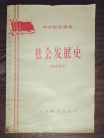 中学政治课本,社会发展史(试用教材)