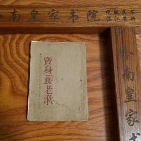 绝版雷歌雷剧 卖身养老歌 海康 雷州半岛 广州湾民歌民谣难得