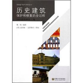 历史建筑保护和修复的全过程:从柏林到上海