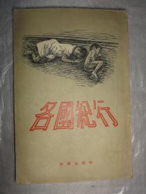 各国纪行(世界知识社1954年版)