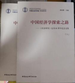 中国经济学探索之路--《经济研究》复刊40周年纪念文集(全两册)