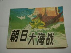 朝日大海战