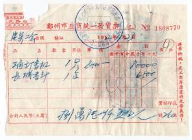 中南区旗球图税票-----1952年郑州市华泰祥印刷厂,购订书机发票(贴税票5张)