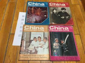 China Reconstructs1979年11、12 .VOL. XXVIII.2册合售