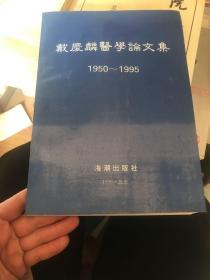 戴庆麟医学论文集1950-1995(戴庆麟签名本)