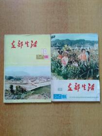 支部生活(江西)1983年第10期、1984年第6期  2册合售