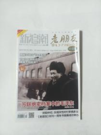 老朋友  新浪潮 2015年第10期(封面人物:毛泽东;苏联绝密档案中的毛泽东)   2942