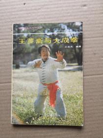 王芗斋与大成拳(私藏品好86年一版二印)